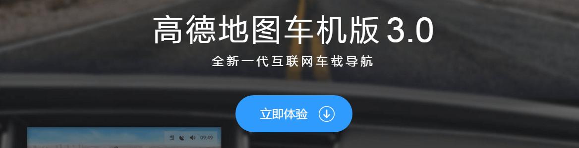 【高德地图】车机版